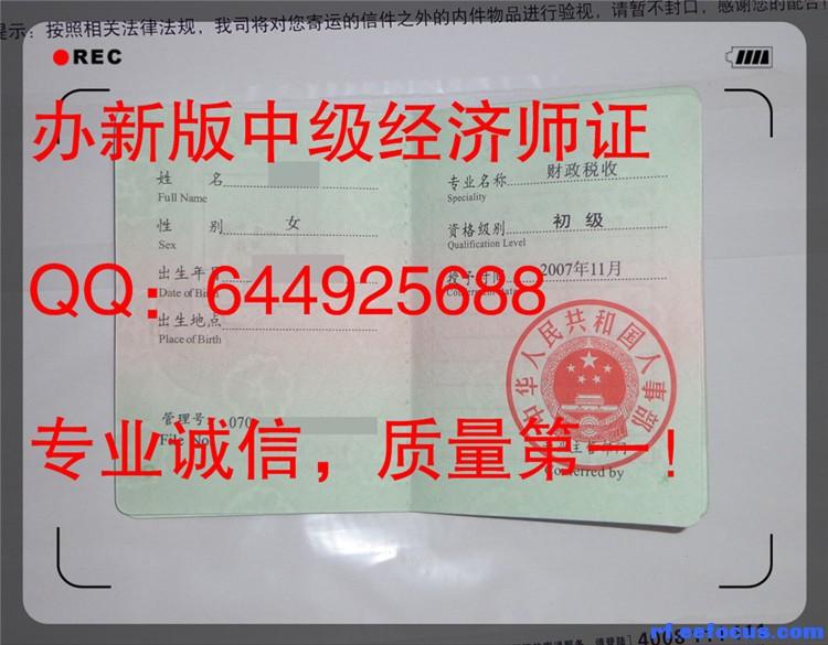 2019江西中级经济师_浙江省中级经济师证书样本